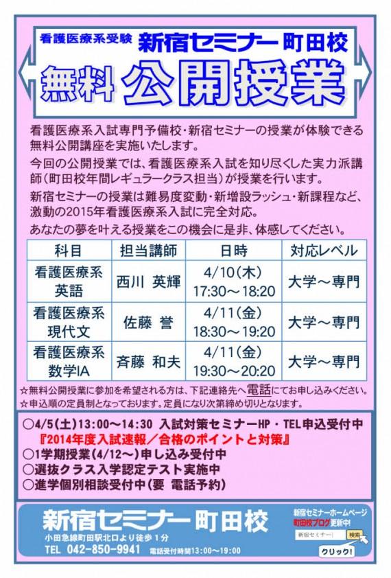 新しい2014春期_公開授業DM