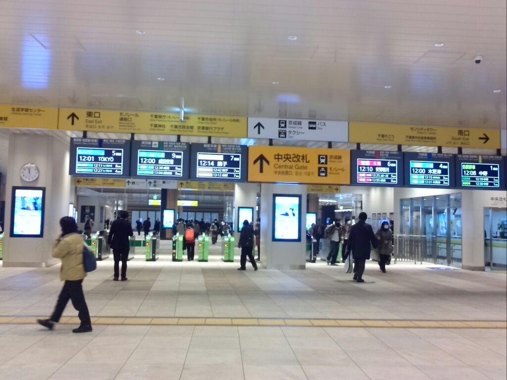 千葉 駅 中央 改札