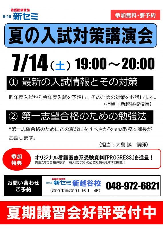 20180714_夏の入試対策講演会
