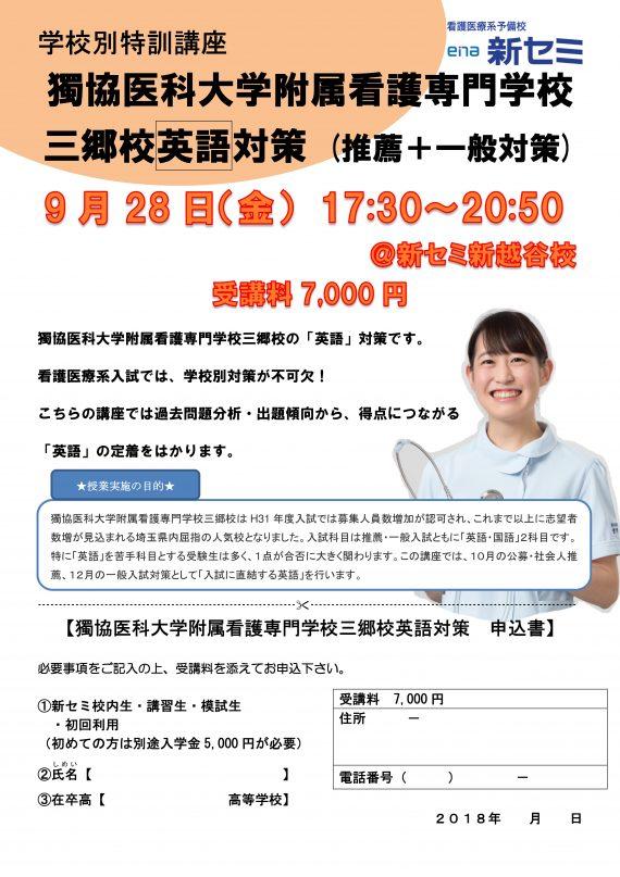 18志望校別特訓増設(獨協三郷)