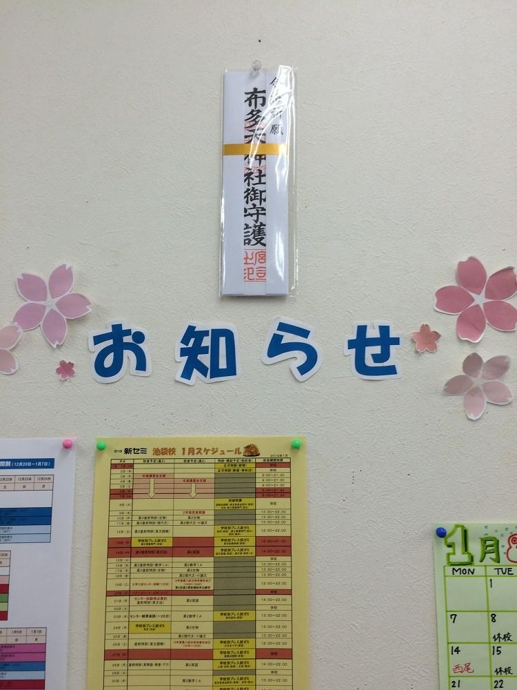 19.1.7 合格祈願④