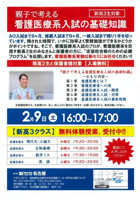 親子イベント190209