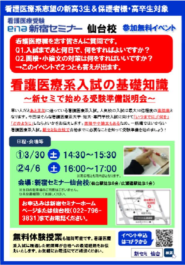 基礎知識イベント