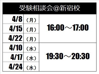 20190404_受験相談会
