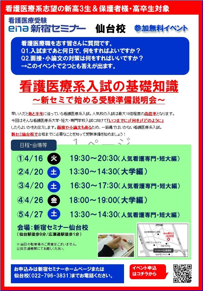 仙台校基礎知識イベント追加