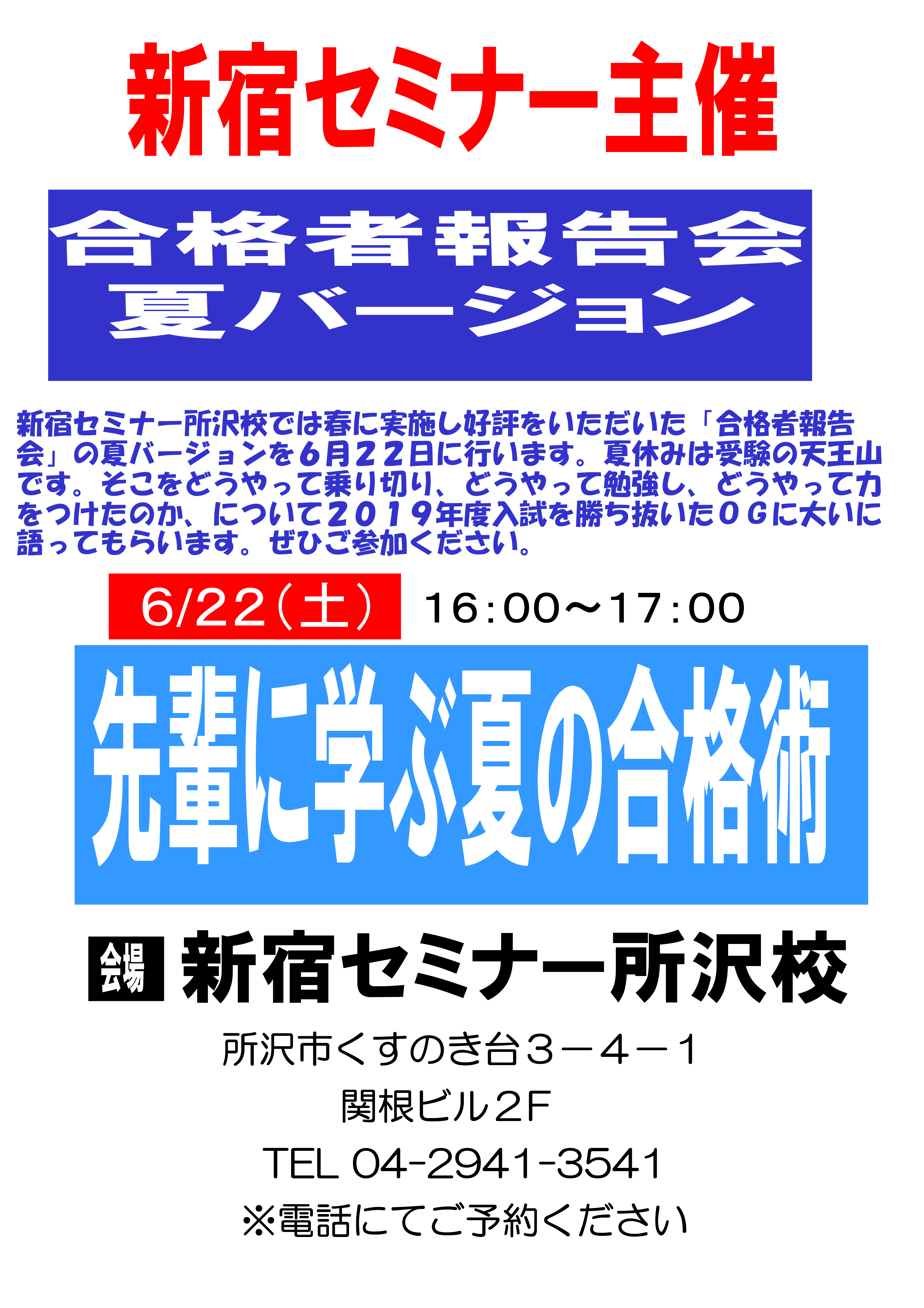 2019大学入試報告会夏
