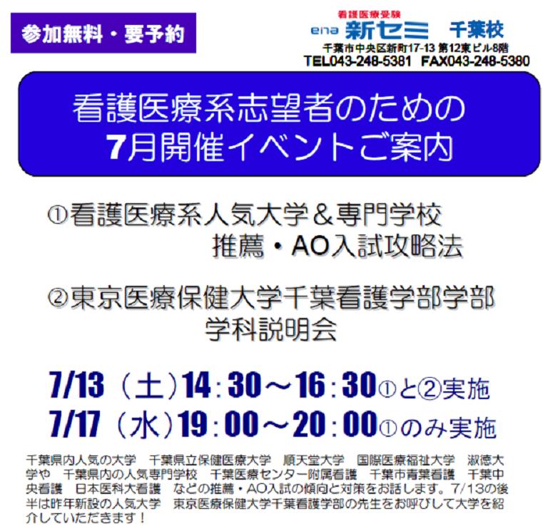 7月イベント