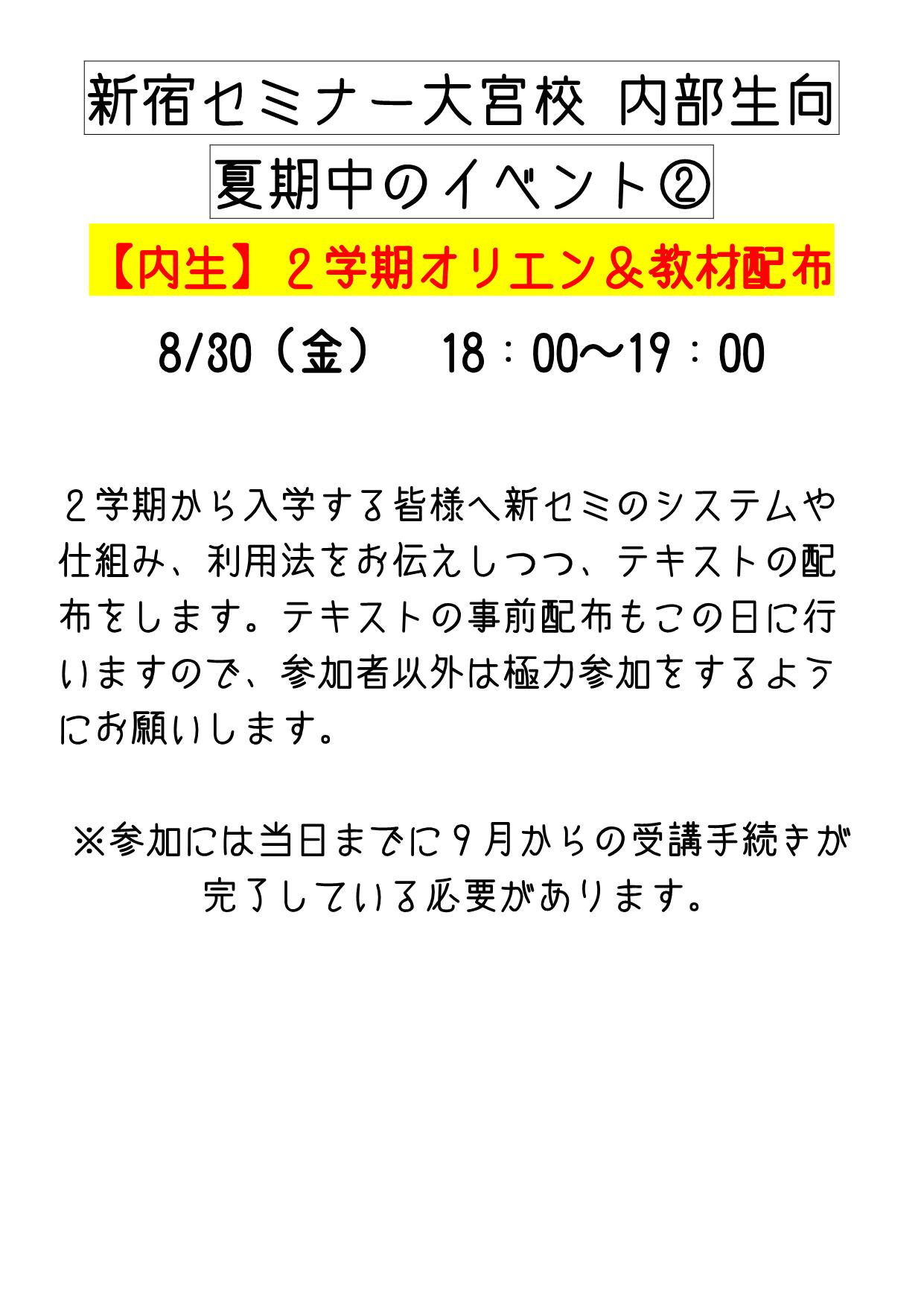 8月イベント_4