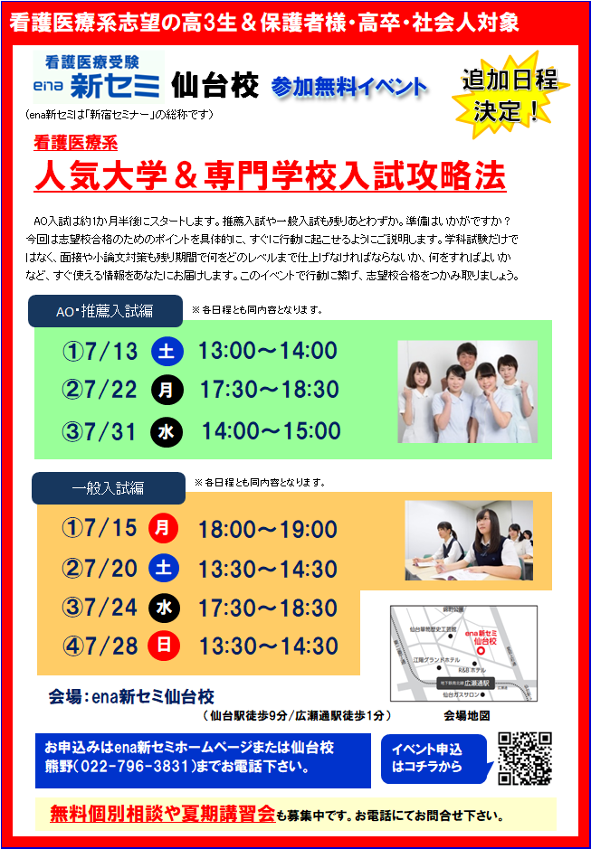7月イベント追加