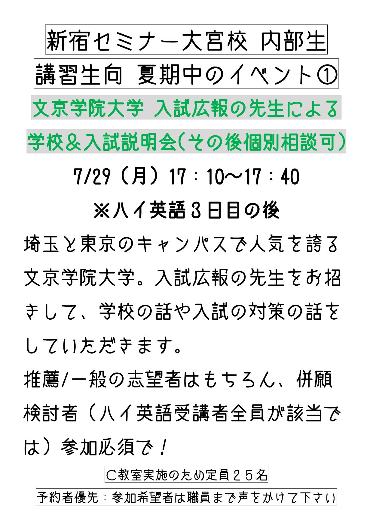8月イベント_1