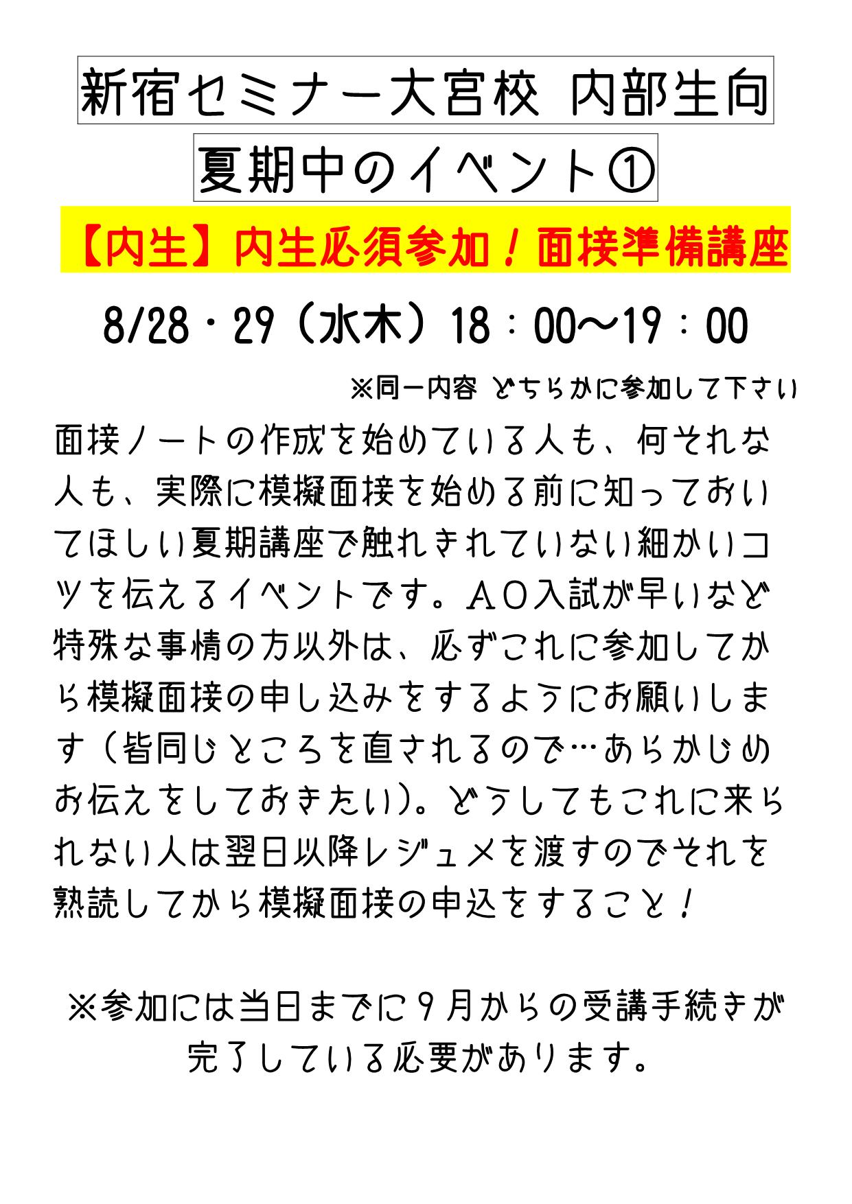 8月イベント_3