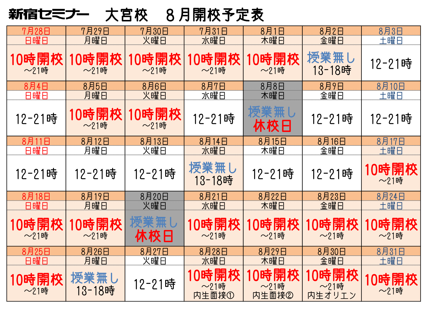校舎掲示カレンダー_1