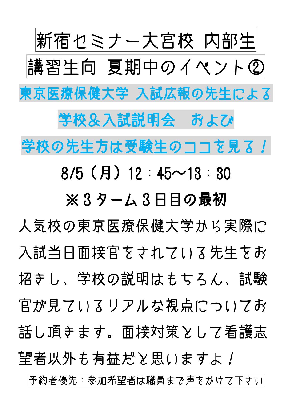 8月イベント_2