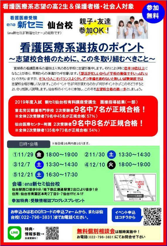 仙台校1112月イベント