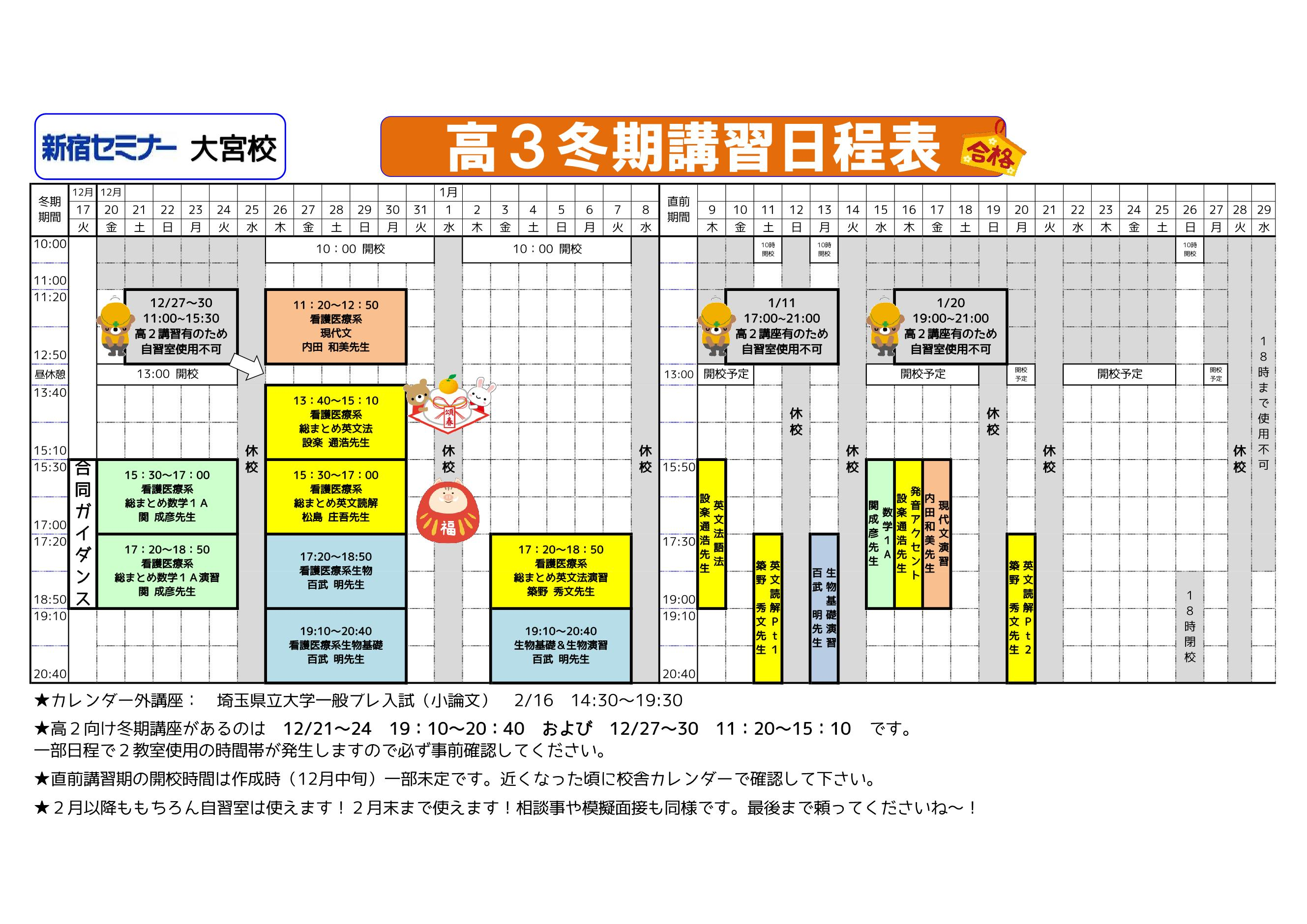 2019冬期講習カレンダー_1