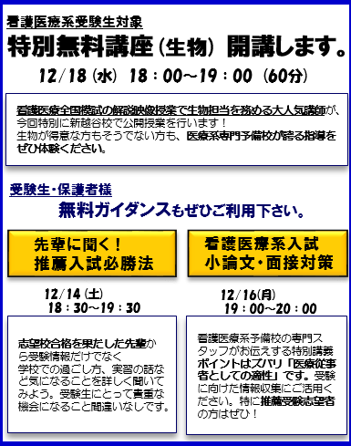12月校舎イベント(更新ver)