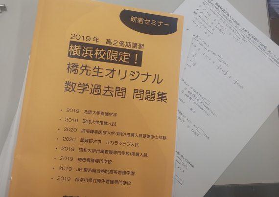 2019年最新★新宿セミナー横浜校限定! 看護医療 過去問集☆解説付☆