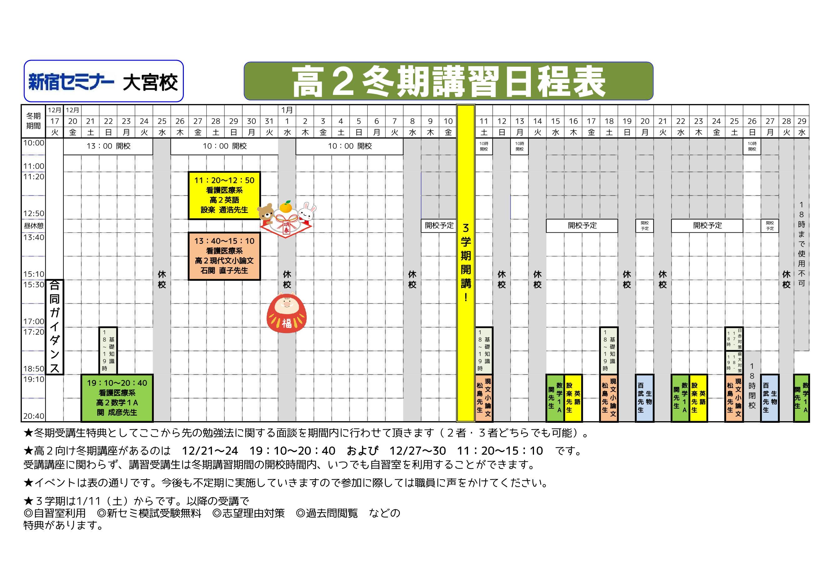 2019冬期講習カレンダー高2_1
