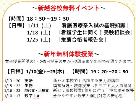 1月校舎イベント