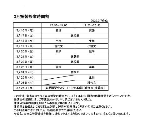2019.11~2020.04 講習・講座・本科一覧_page-0001