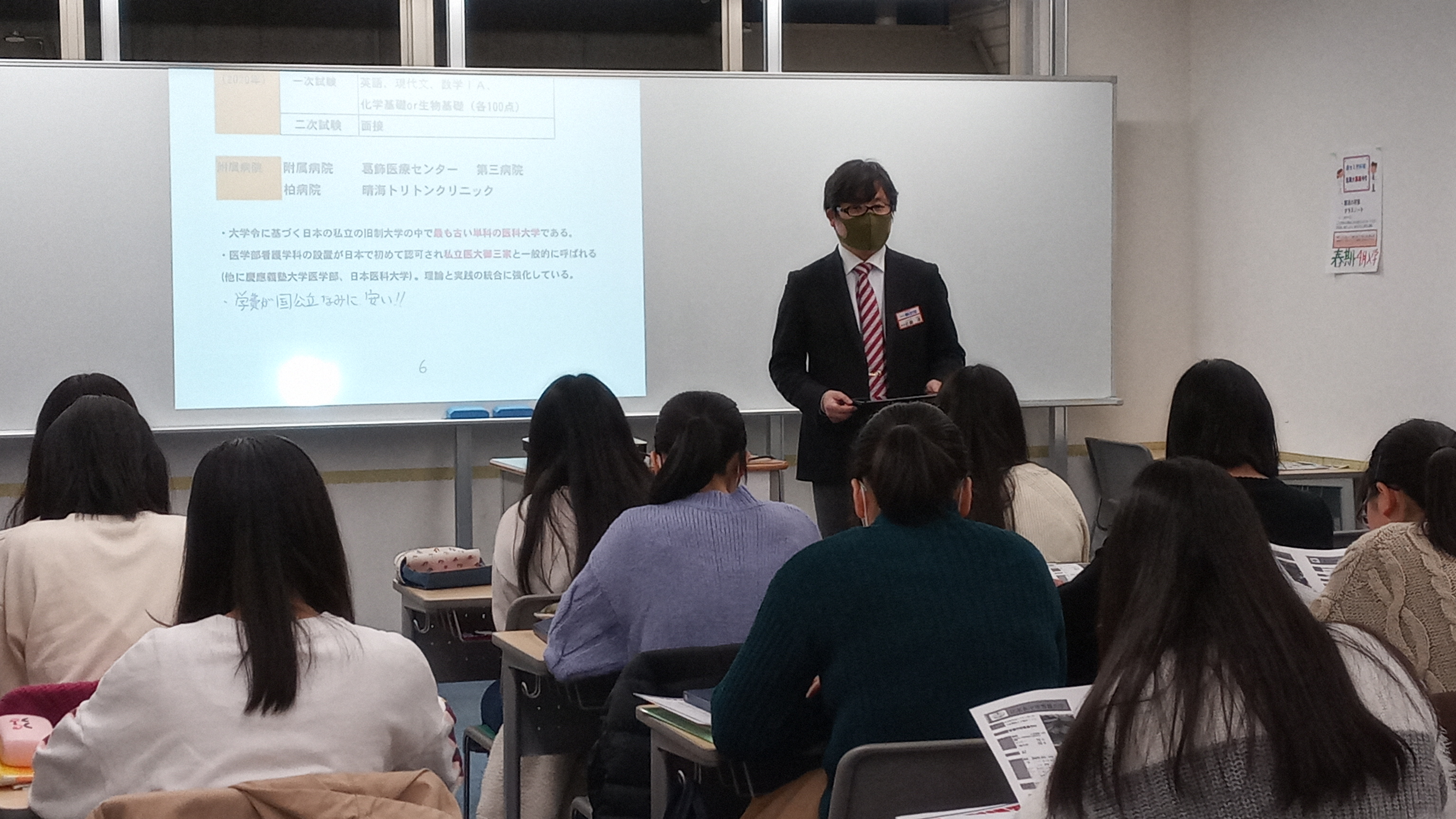 春期指導科学校紹介