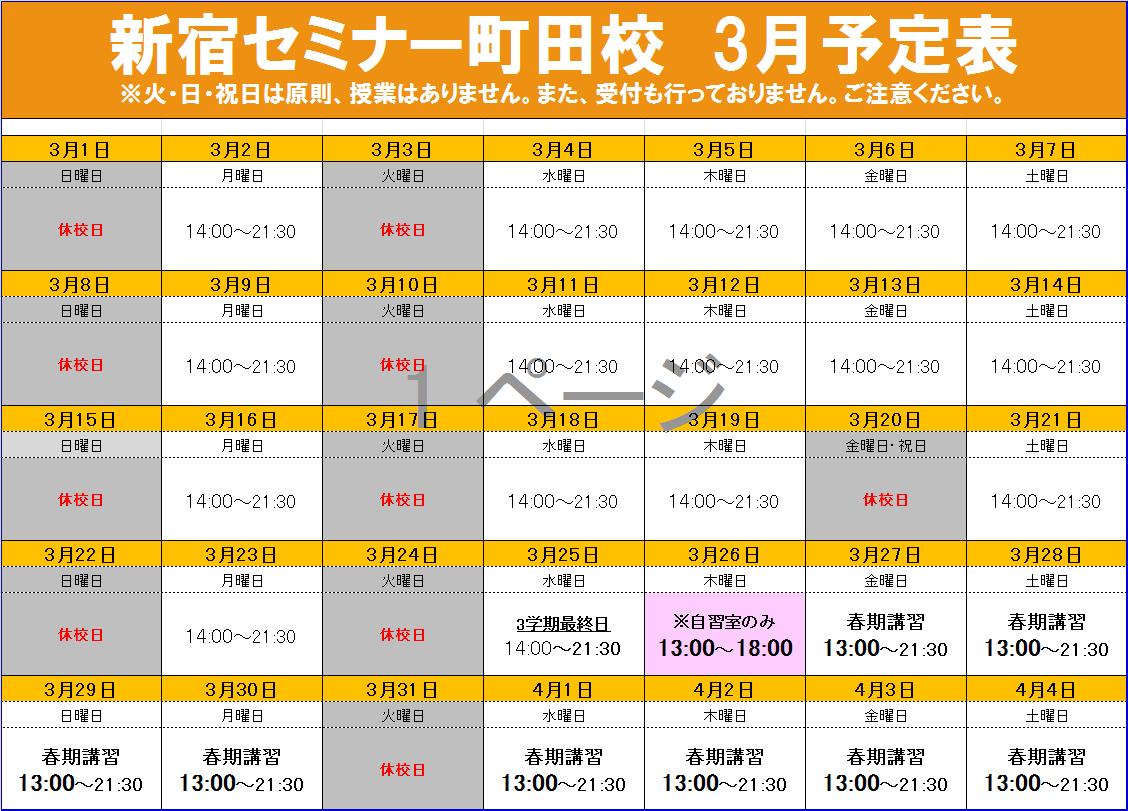 202003-4町田校開室予定表
