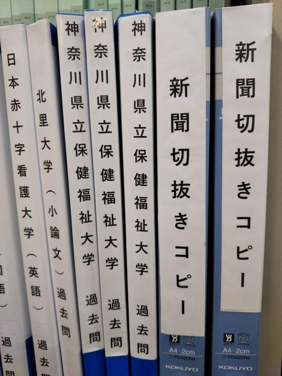 新聞ファイル