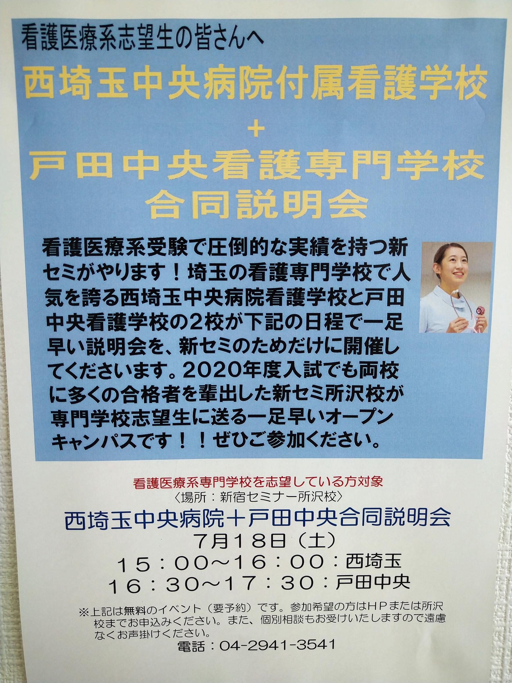 西埼玉、戸田中央