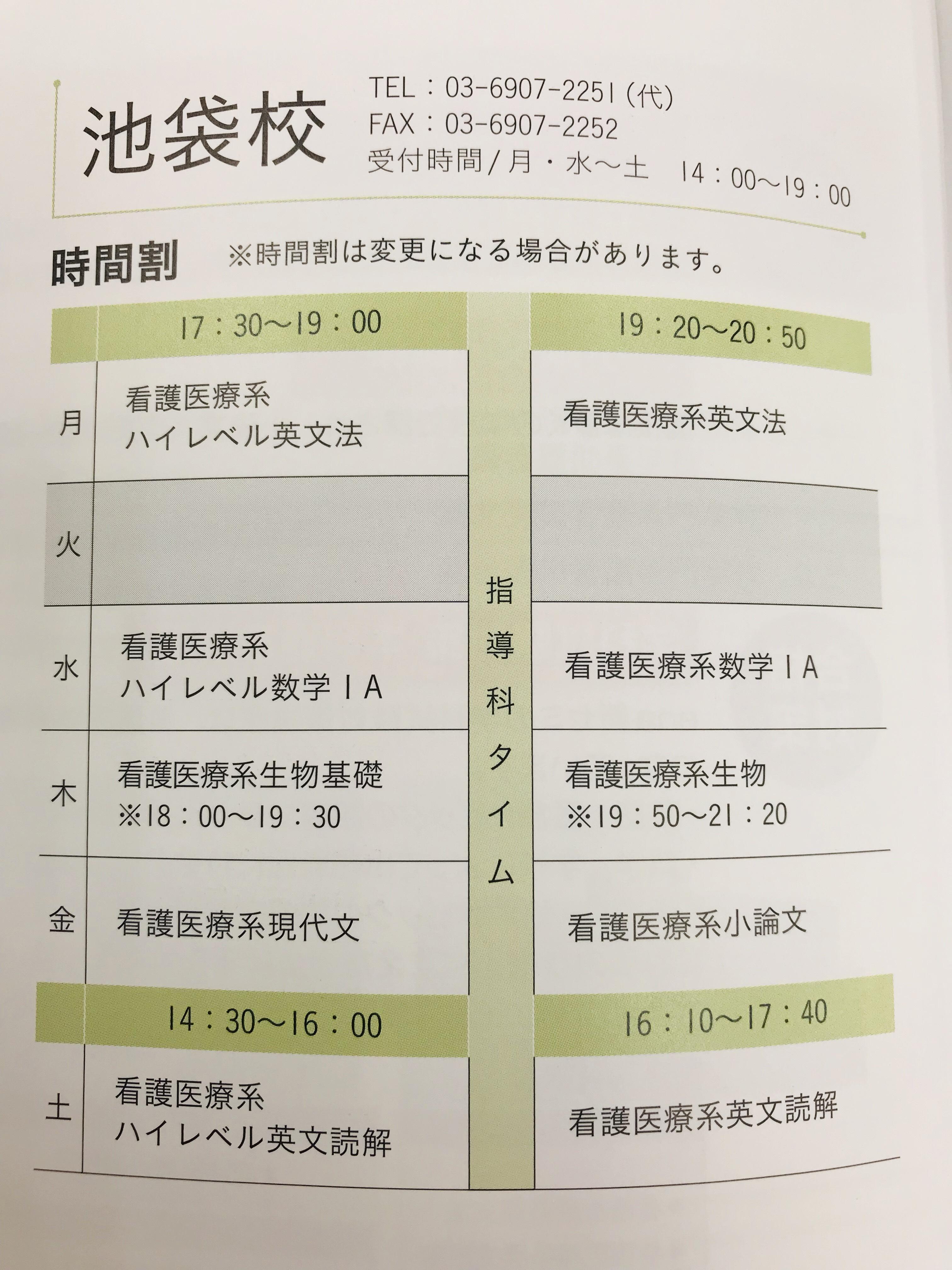 新セミ池袋校時間割 (1)