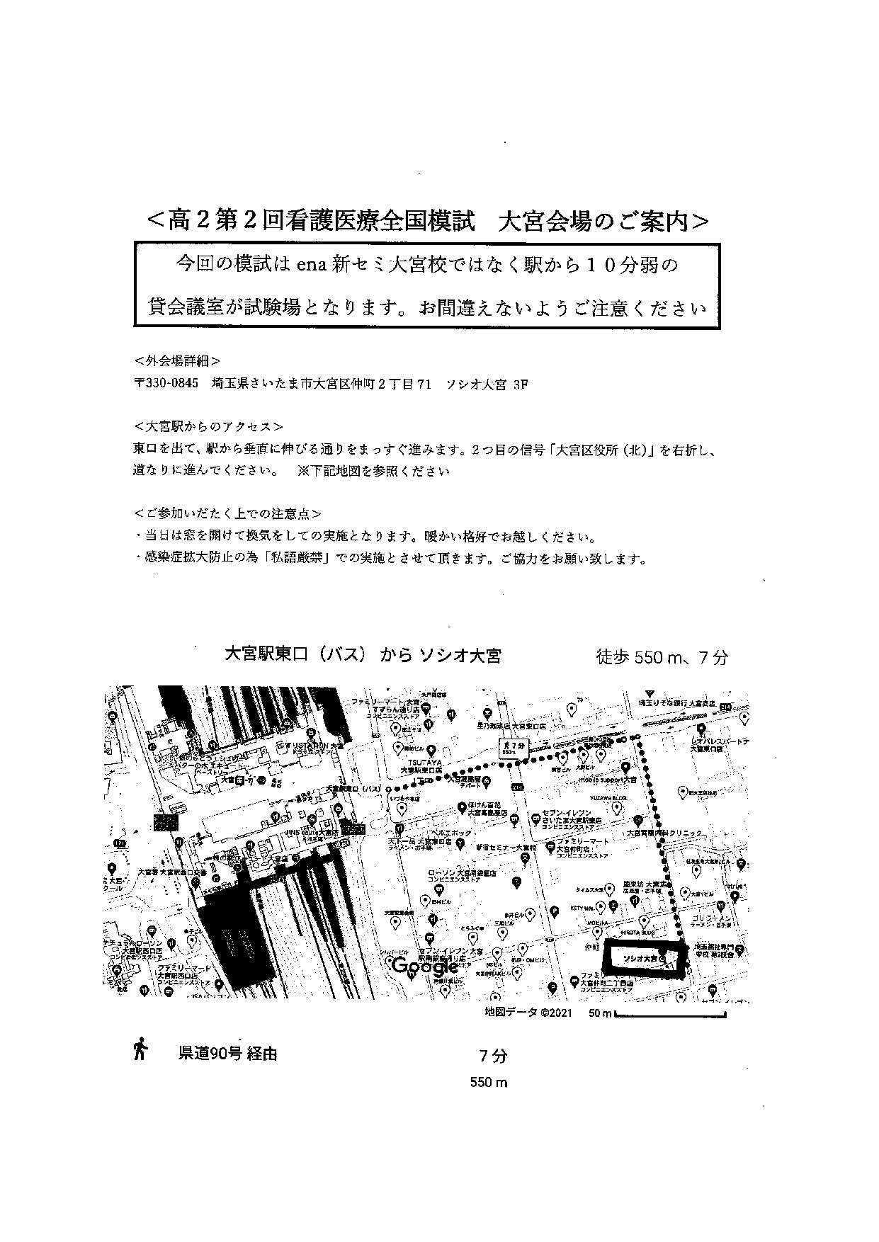 模試会場地図_1