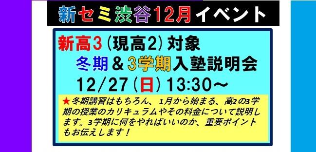 1227渋谷イベント