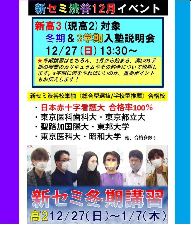 12月渋谷イベント