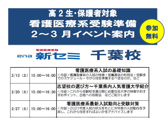 武レグ用2月イベント