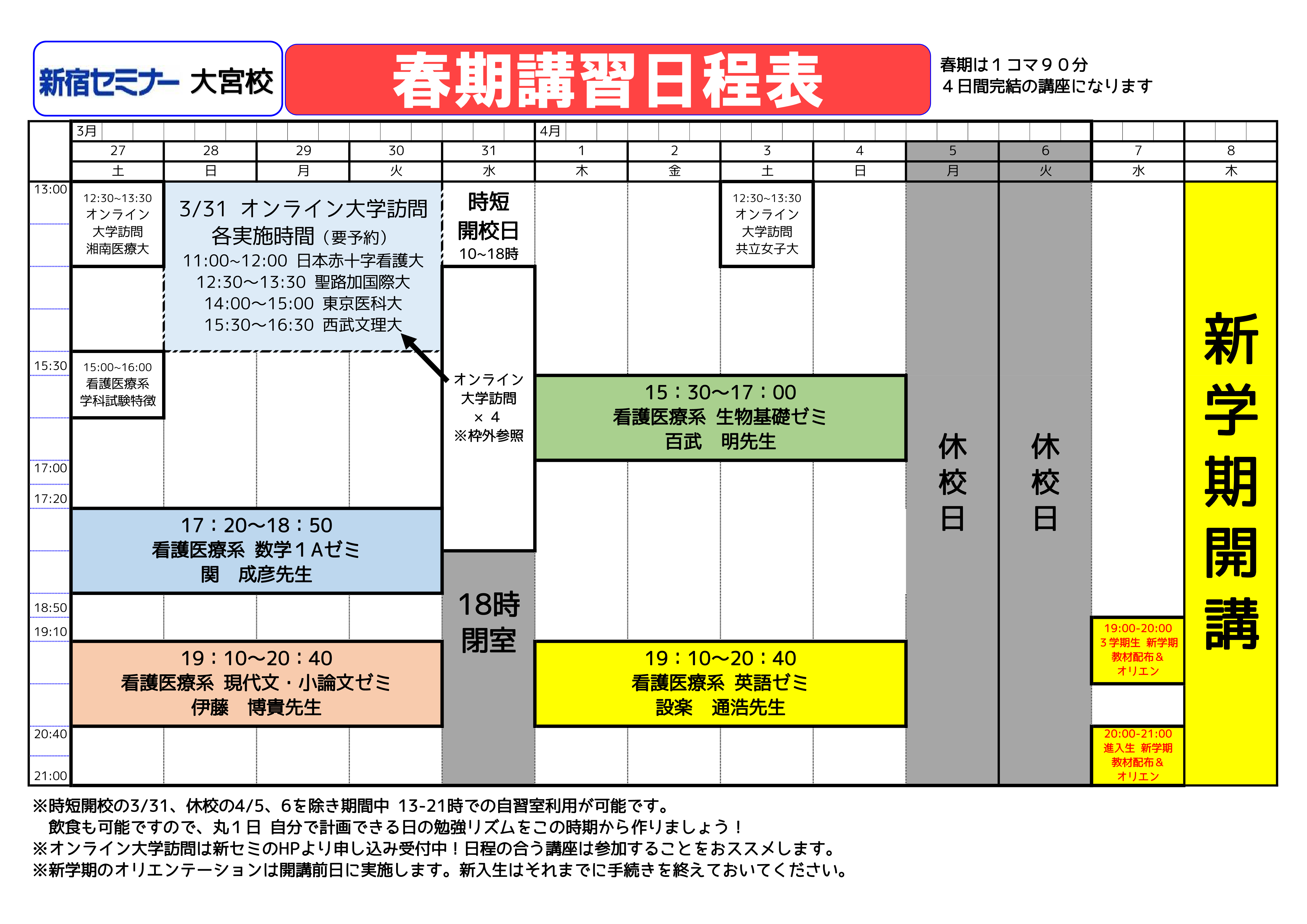 春期講習カレンダー_1