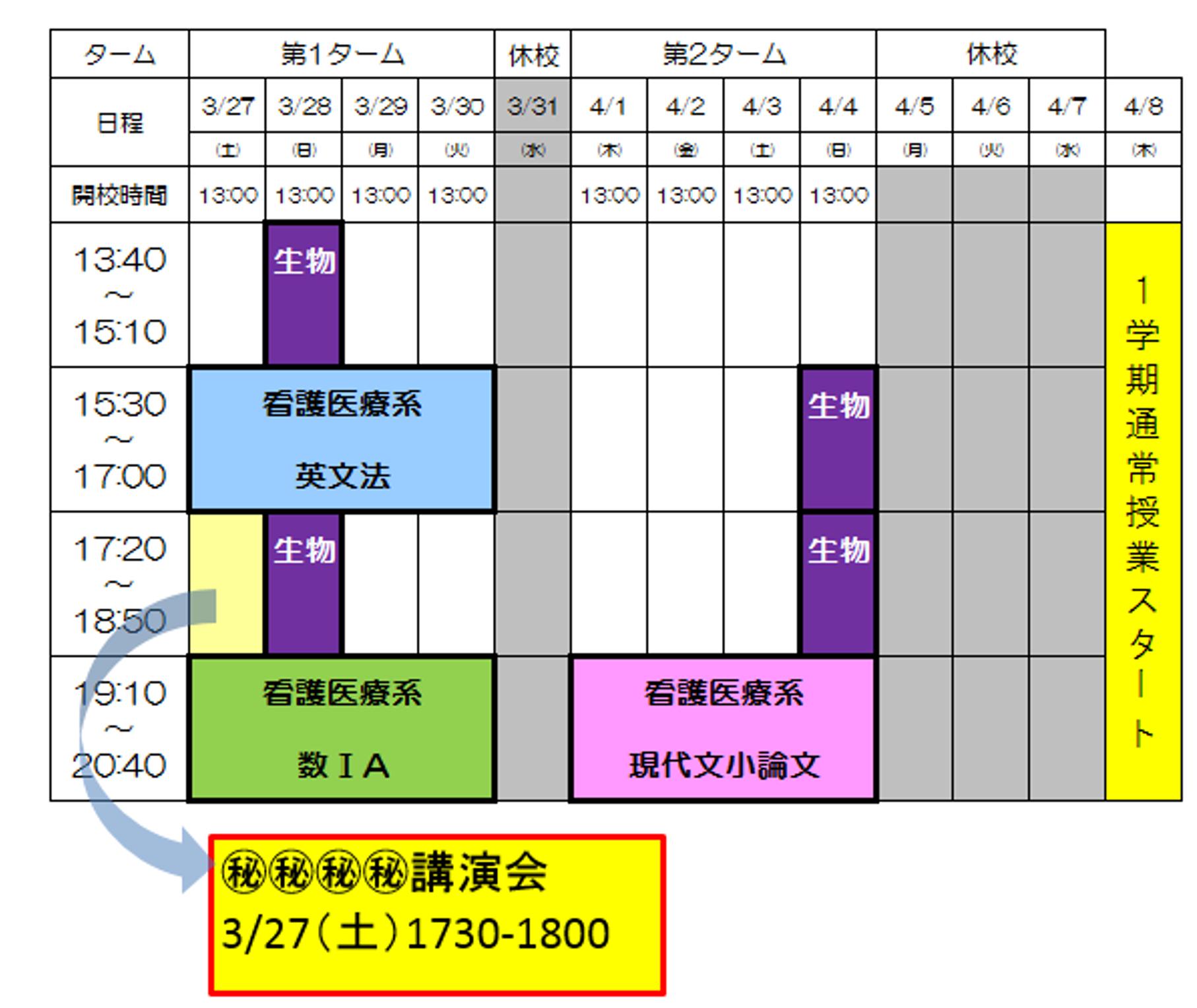 2021春期時間割渋谷