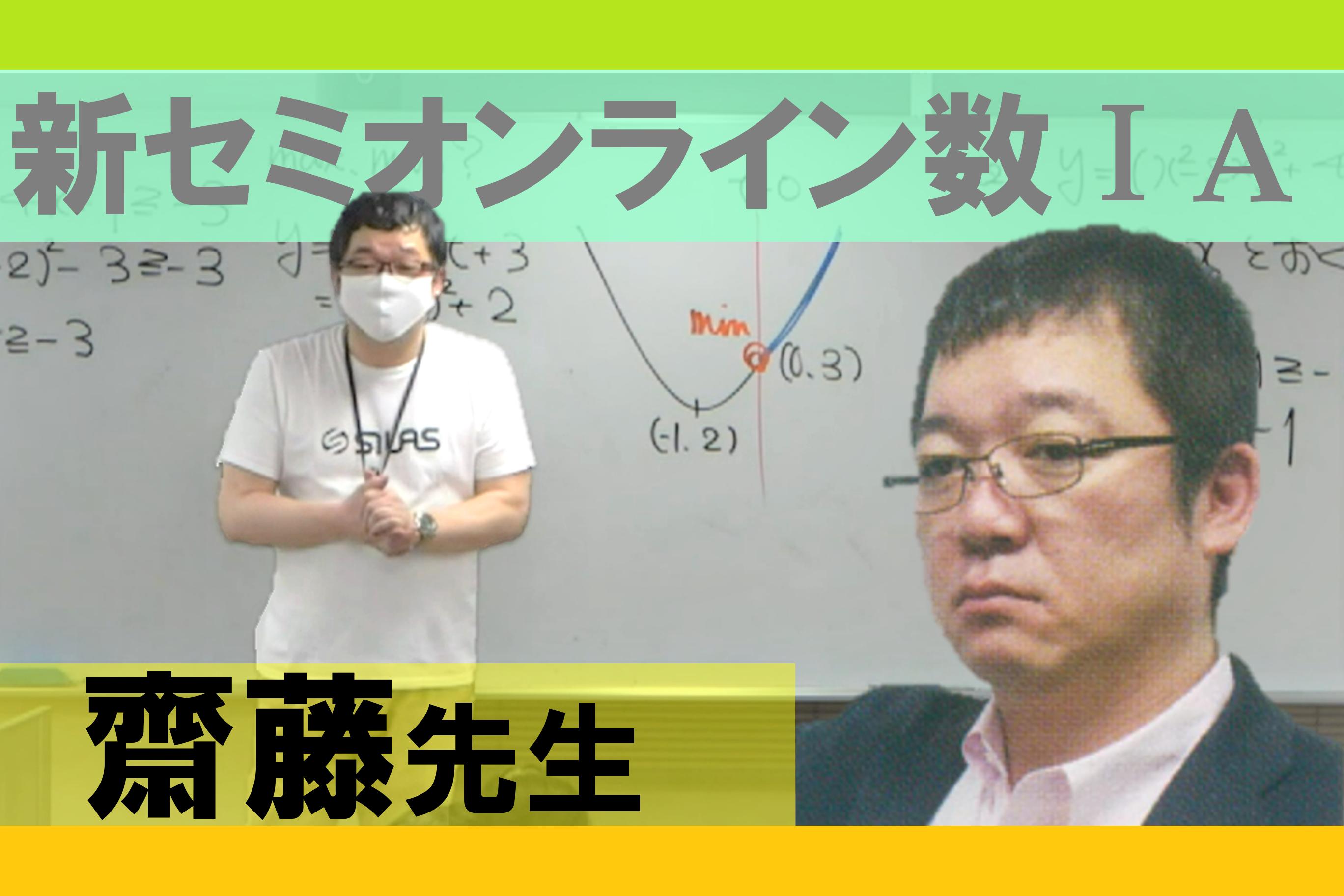 斎藤先生OL
