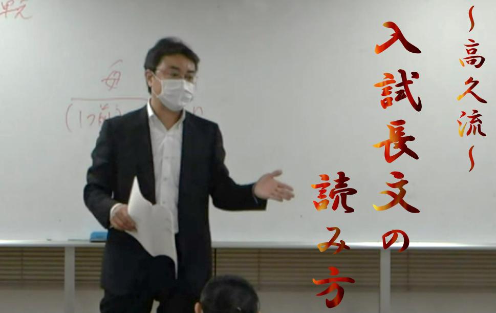 高久先生の長文英語タイトル入り