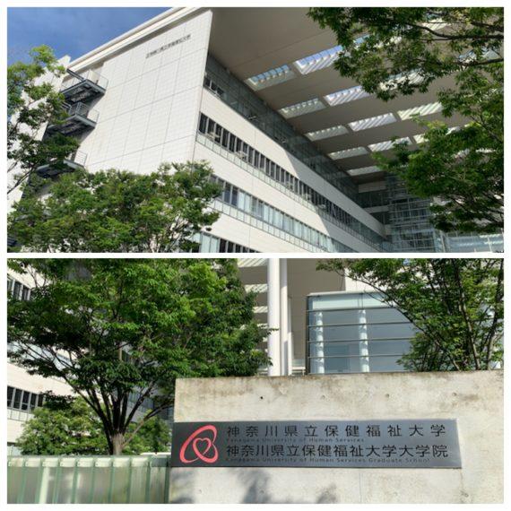 神奈川県立保健福祉大学