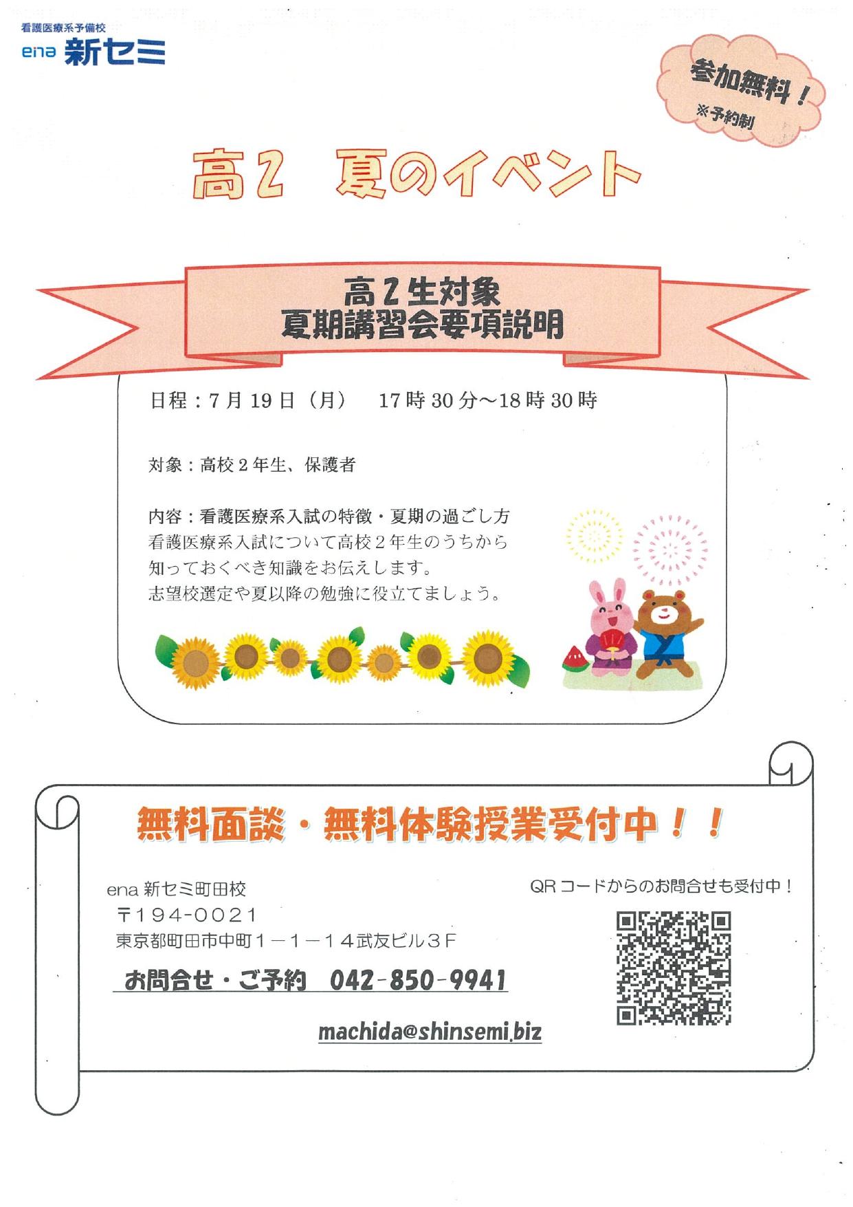 高2イベント0719_page-0001