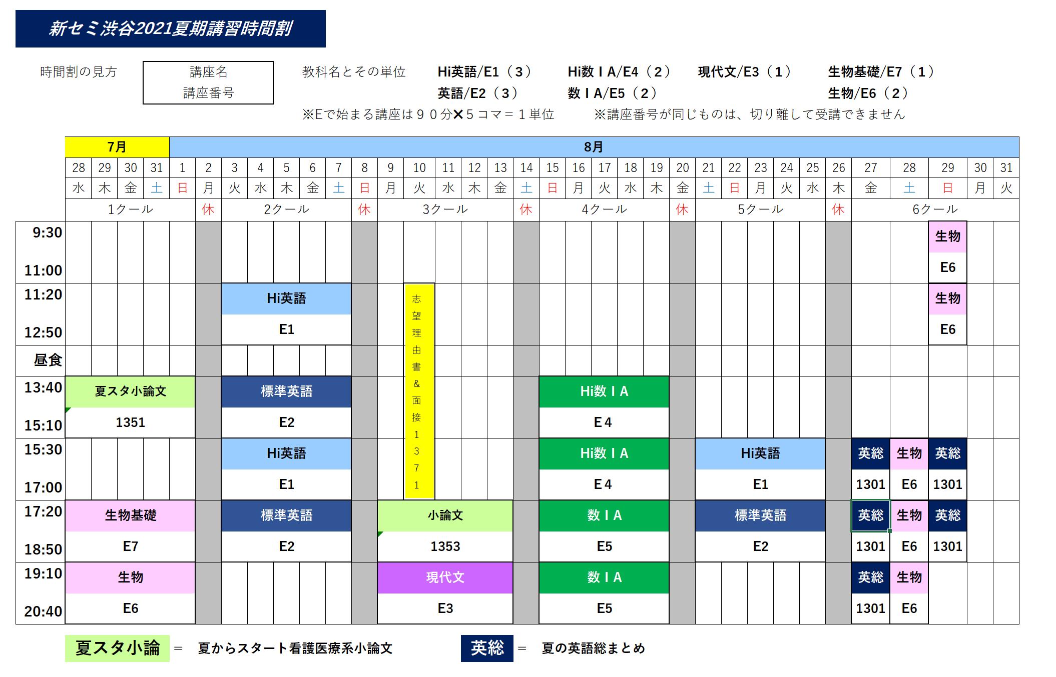 渋谷夏期時間割