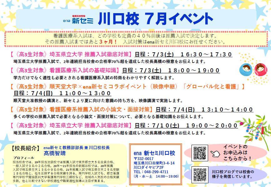 7月川口校チラシ①
